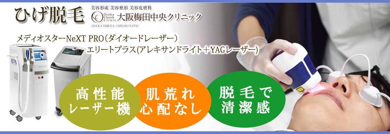 ひげ脱毛大阪梅田中央クリニック